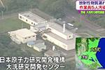 日本原子能机构发生核泄漏 5人或染核物质