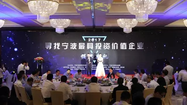 """""""寻找宁波最具投资价值企业""""活动20强出炉"""