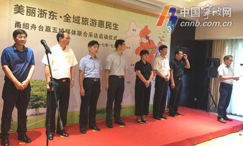 """宁波等五市媒体联合采访启动 为""""美丽浙东""""大力宣传"""