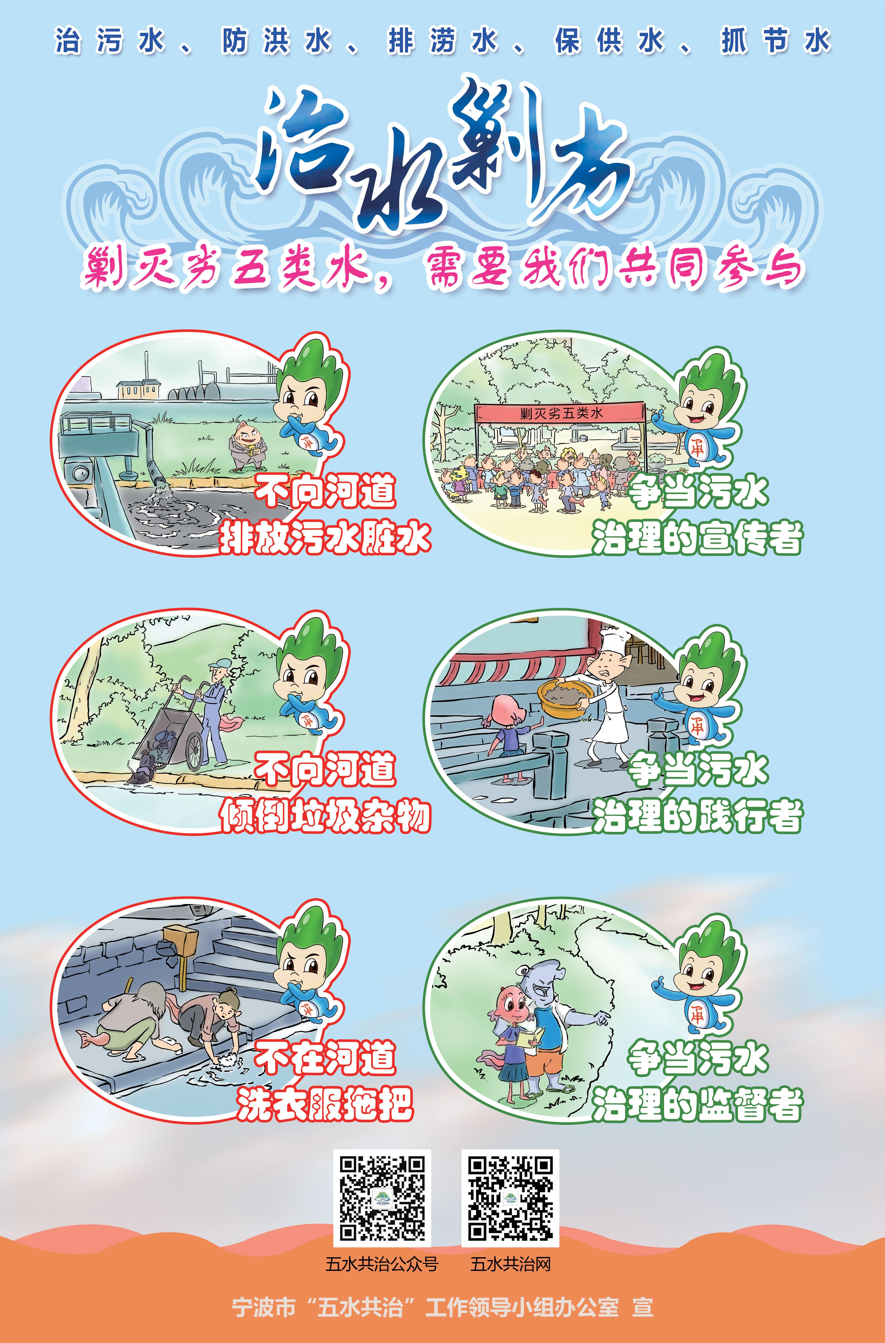 五水共治宣传海报