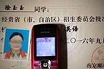 """""""徐玉玉电信诈骗案""""宣判 主犯陈文辉被判无期徒刑"""