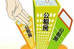 九部委发文要求大中城市加快发展住房租赁市场