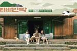 李孝利济州岛豪宅吸引过多游客 常被骚扰按门铃