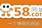 """农民工老张奇遇记追踪:58同城""""坑骗""""风波是个案?"""