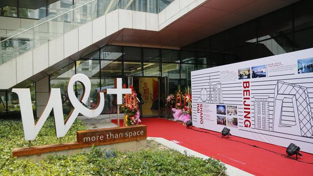 联众合力 智创甬城 WEPLUS宁波文化广场空间正式揭幕