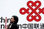 中国联通因虚假信息诱骗用户被罚40万元