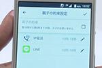 日本发布深夜自动锁定的手机 防止儿童过度使用