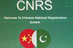 巴基斯坦将建立访巴中国人信息系统 加强安全保护