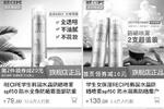 """韩国进口""""网红""""防晒霜 被检出3项限用物质含量超标"""