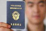 浙江取消20项自行设置职业资格许可 涉及哪些行业?