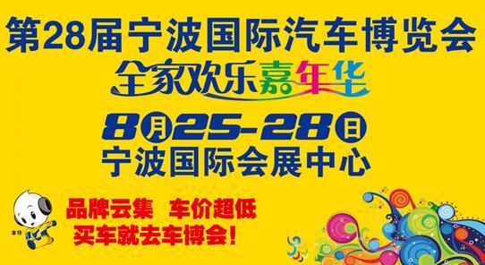 第28届宁波国际汽车博览会八月重磅来袭