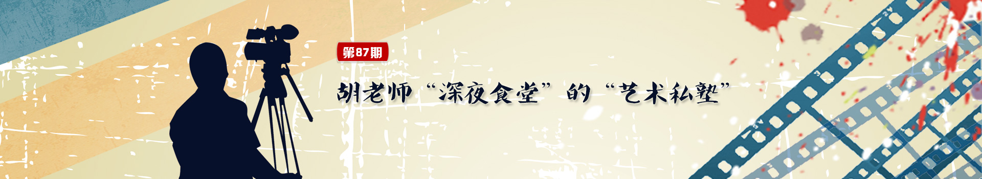 No.87三哥演义