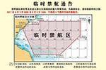 海军部队将在青岛至连云港以东海域组织重大军事活动