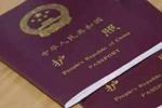 浙江一县人防办副主任上交假护照 机场准备外逃时被拦截