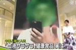 日媒曝光日本免税店坑骗中国游客