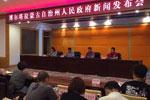 新疆精河县6.6级地震灾区已转移安置10500人