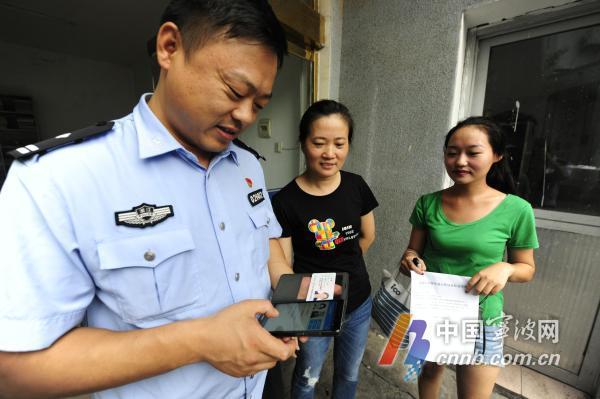 """宁波公安新科技:警用地图上画个圈 """"鸡毛信""""秒送"""