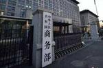 商务部海关总署发布新增对朝鲜禁运部分产品清单