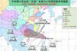 """今年第13号台风""""天鸽""""将于23日在广东到福建沿海登陆"""