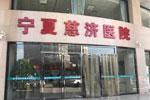 """宁夏医科大学为民营医院""""揽生意""""?调查结论公布"""