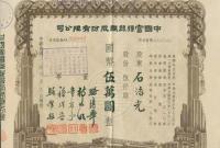 70多年前大上海的股票是这样的