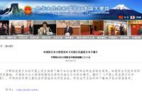 中国人在日本命案屡发谁之过? 使馆提醒注意安全