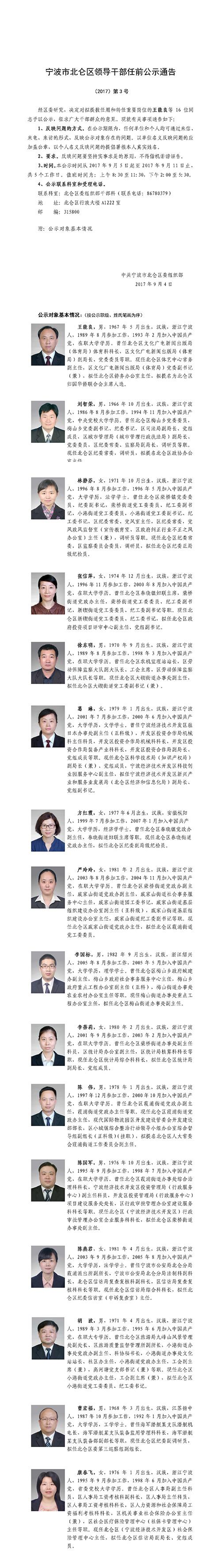 宁波市北仑区领导干部任前公示通告