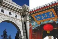 英刊物公布2018世界大学排名:北大清华进入前30名