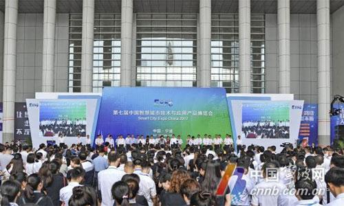 第七届中国智博会在甬开幕