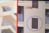 新房的窗户竟然是画上去的 开发商回应:特意设计