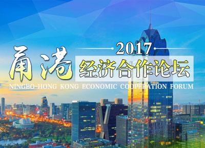 【专题】2017甬港经济合作论坛