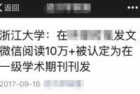 """微信""""10万+""""文章等同学术期刊发文? 浙大新规引争议"""