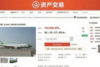 网络司法拍卖首拍波音747 三架起拍价3.9亿元