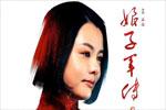 《娘子军传奇》上映 刘一含不怕挑战经典
