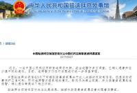 一中国公民在迪拜遇害 中领馆敦促尽快缉凶破案