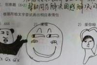 """高校新媒体招新笔试考""""画表情包"""" 学生:内心崩溃"""