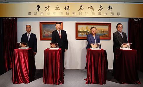 画说甬港中国艺术名家油画作品展在香港开幕