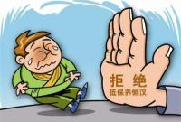 浙江:有劳动能力但拒绝劳动者 将被取消低保资格