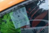 """司机路边违停 车窗贴""""霸气""""便条:开罚单者死全家"""