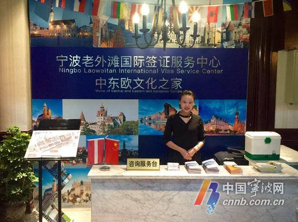 宁波首家一站式综合性国际签证服务中心在老外滩运营