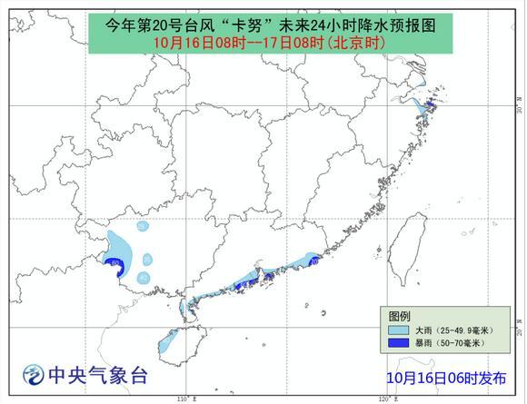 """台风""""卡努""""在广东登陆 中午前后擦过或登陆海南岛"""