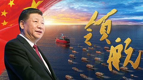 新华社震撼大片:领航