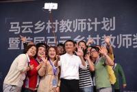 马云乡村教师奖终评出炉 每位老师将获得10万元资助