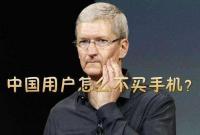 iPhone 8又创造尴尬记录 真的卖不动了?