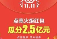 """""""双11""""难觅直接打折 网友:没有""""奥数""""功底不敢应战"""