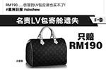 LV包托运中消失 网友质疑航空业行李托运规则不合理