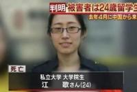 """专家谈""""江歌案"""":中日两国对该案都有刑事管辖权"""