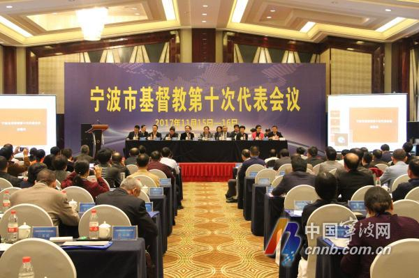 欢聚一堂基督歌谱-宁波市基督教第十次代表会议开幕