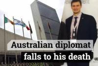 """澳大利亚外交官意外坠楼身亡 只因玩""""信任游戏"""""""