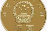 5元纪念币来了!央行决定12月13日发行2.5亿枚